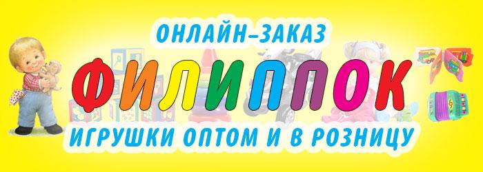 Игрушки Пермь: онлайн-заказ
